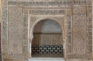 Poema de Ibn Al Jatib en la Alhambra
